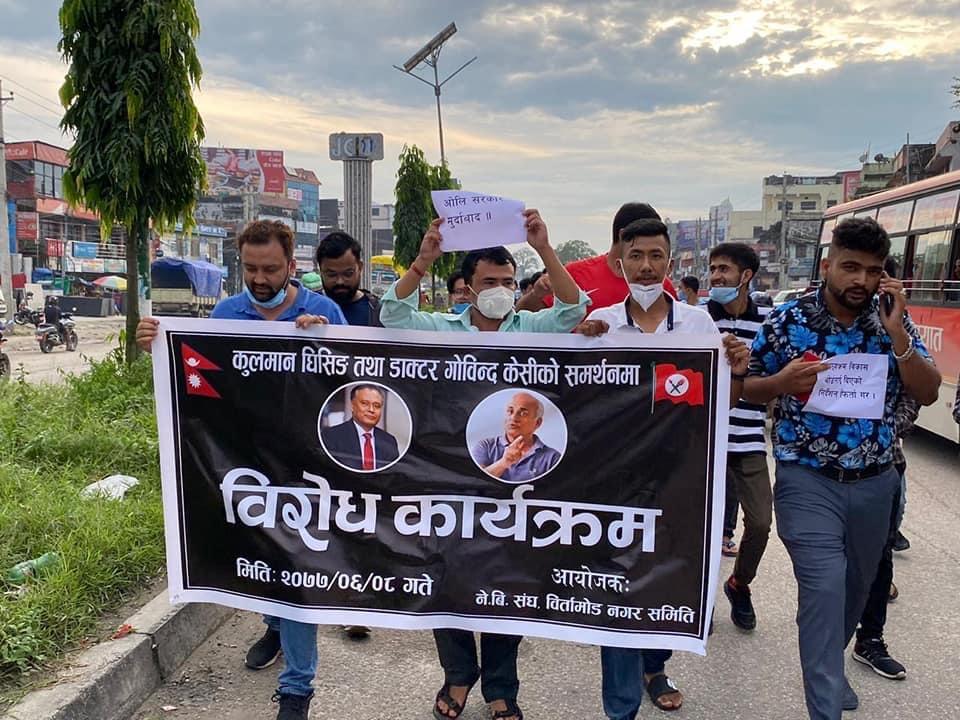 कुलमान घिसिङको समर्थन र सरकारको गलत कदमको विरोधमा नेविसंघको बिर्तामोडमा प्रदर्शन