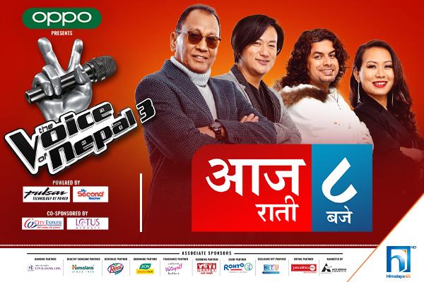 'द भ्वाइस अफ नेपाल' सिजन–३' आजबाट सुरु