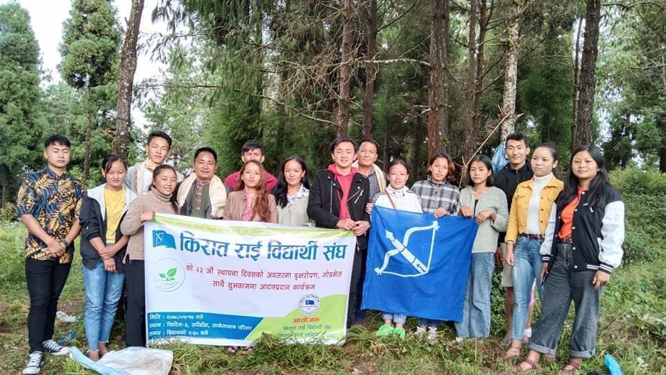 स्थापना दिवसको अवसरमा किरात राई विद्यार्थी संघ पाँचथरको आयोजनामा वृक्षरोपण कार्यक्रम